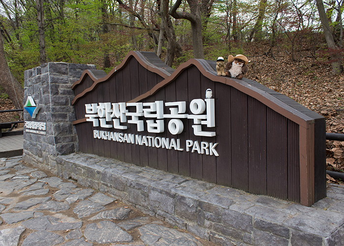 Bukhansan National Park!